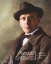 Михаил Булгаков в портретах, фотографиях, шаржах