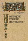 Нижегородские летописные памятники XVII в.