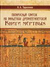 Папирусный свиток на виньетках древнеегипетской Книги мёртвых