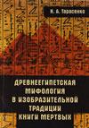 Древнеегипетская мифология в изобразительной традиции Книги мертвых