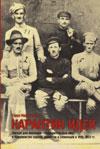 Карантин идей: Лагеря для изоляции «подозрительных лиц» в Королевстве сербов, хорватов и словенцев в 1919–1922 гг.