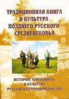 Традиционная книга и культура позднего русского средневековья