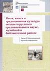 Язык, книга и традиционная культура позднего русского средневековья в науке, музейной и библиотечной работе