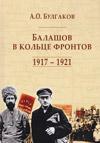 Балашов в кольце фронтов. 1917–1921