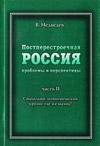 Постперестроечная Россия: проблемы и перспективы