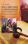 Российский и зарубежный конституционализм конца XVIII – 1-й четверти XIX в.