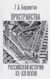 Пространства российской истории XX–XXI веков