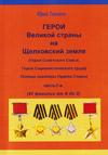 Герои великой страны на Щелковской земле