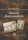 Школа Максимовича