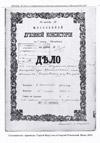 Дела о Серафимовском обществе хоругвеносцев м. Щелково. 1904–1907
