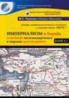 Империализм и борьба за великие железнодорожные и морские пути будущего