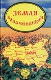 Земля Калачеевская