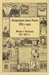 Литературная жизнь России 1920-х годов