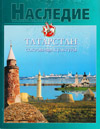 Сокровища культуры Татарстана