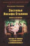 Застолья Иосифа Сталина