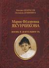 Мария Фёдоровна Якунчикова