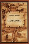 Самарово, село Тобольской губернии и округа