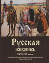 Русская живопись XVIII–XX веков