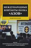 Международные контакты полка «Азов»