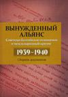 Вынужденный альянс. Советско-балтийские отношения и международный кризис. 1939–1940