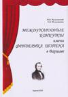 Международные конкурсы пианистов имени Фридерика Шопена в Варшаве