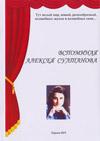 Вспоминая Алексея Султанова