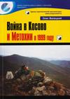 Война в Косово и Метохии в 1999 году