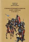 Етнополітичний розвиток Дашт-і Кипчак у ІХ-ХІІІ ст. = Этнополитическое развитие Дешт-и-Кипчака в ІХ-ХІІІ вв.