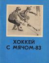 Хоккей с мячом–83