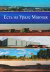 Есть на Урале Манчаж