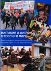 Миграция и мигранты в России и мире