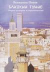 Близкий Тунис