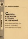 Символ и метафора в поэзии М. Цветаевой