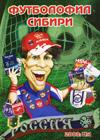 Футболофил Сибири