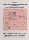Аланы Центрального Предкавказья V–VIII веков
