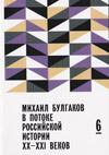Михаил Булгаков в потоке российской истории XX–XXI вв.