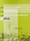 Актуальные проблемы вьетнамоведения. 2018