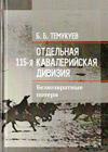 Отдельная 115-я кавалерийская дивизия