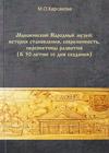 Мышкинский Народный музей: история становления, современность, перспективы развития