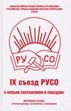 IX съезд РУСО: к новым свершениям и победам!