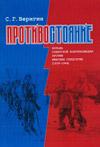 Противостояние: борьба советской контрразведки против финских спецслужб (1939–1944)