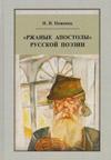 «Ржаные апостолы» русской поэзии двадцатого века