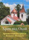 Храм над Окой. Архитектурный проект Василия Поленова