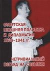 Советская внешняя политика и дипломатия 1939–1941 гг.: нетривиальный взгляд на события