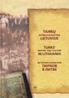 История и культура тюрков в Литве