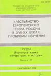 Крестьянство Европейского Севера России в XVII–XX веках