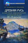Древняя Русь в системе евразийских коммуникаций IX–X веков