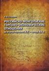 Российско-монгольские торгово-экономические отношения во второй половине XIX – начале ХХ в.
