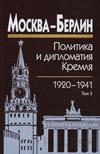 Москва – Берлин: политика и дипломатия Кремля, 1920–1941