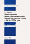 Международные библиографические связи Российской книжной палаты в 1920–1930-е годы
